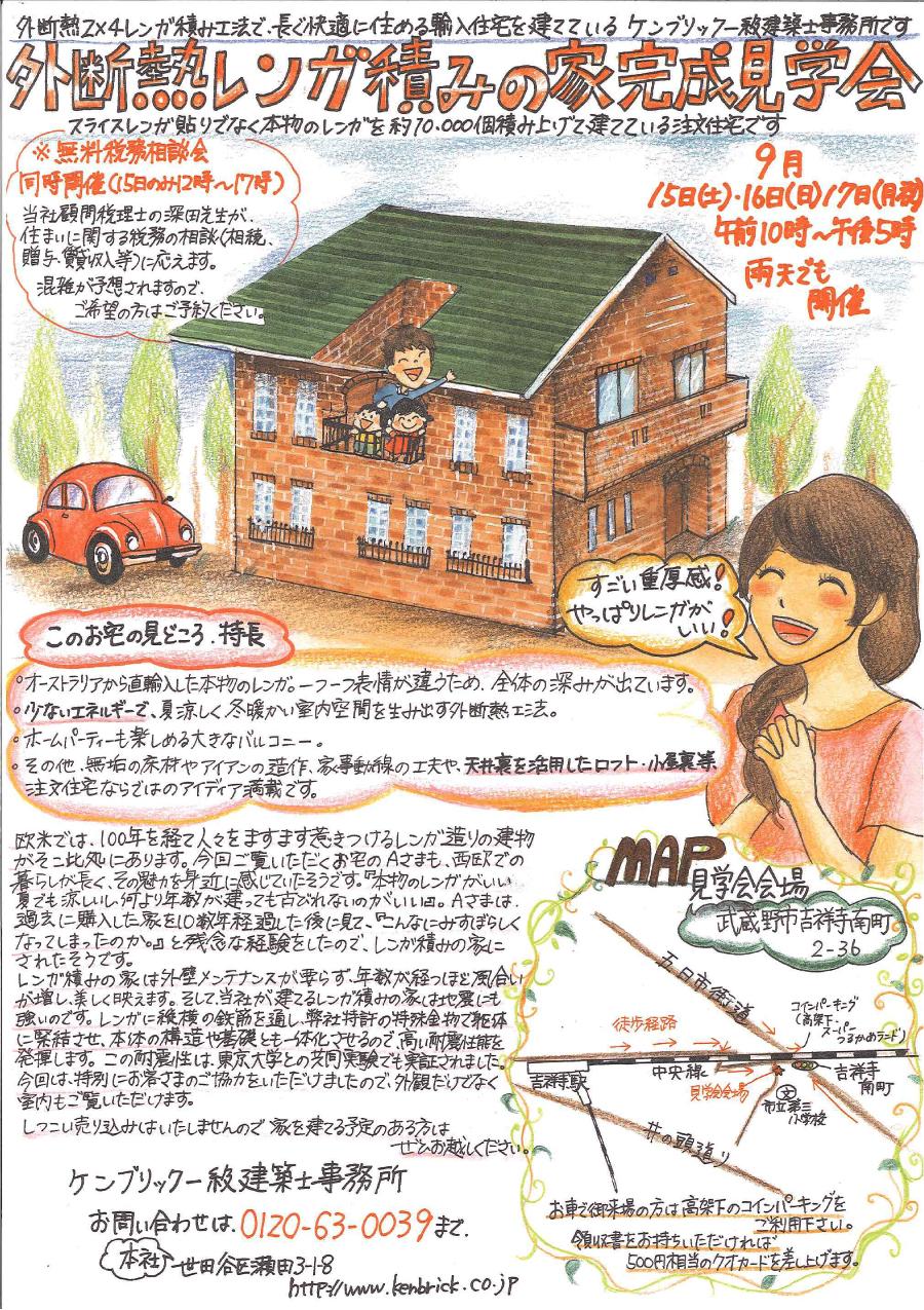 レンガ積みの家にこだわる一級建築士事務所 株式会社ケンブリック