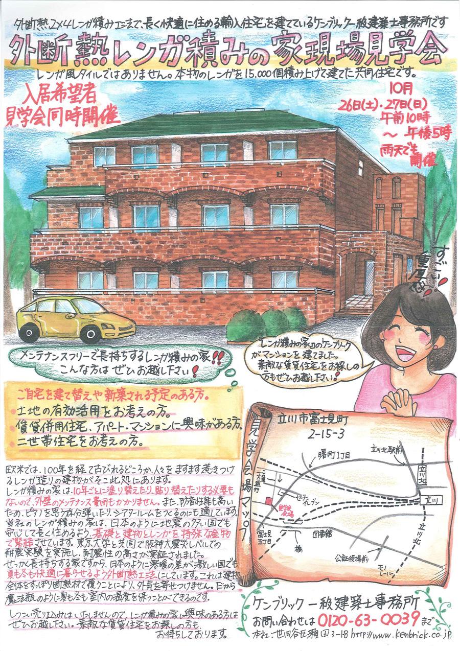 外断熱2×4レンガ積み工法で、長く快適に住める輸入住宅を建てているケンブリック一級建築士事務所です。外断熱レンガ積みの家現場見学会。スライスレンガ貼りでなく本物のレンガを約12,000個積み上げて建てている注文住宅です。