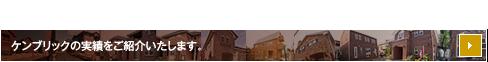 CASE STUDY 施工事例 ケンブリックが建てるレンガの家の施工事例をご紹介いたします。
